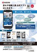 京セラアプリ案内