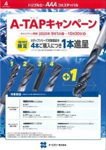 A-TAPキャンペーン(4本に1本進呈)_ページ_1