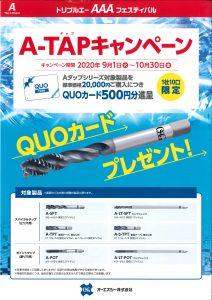 A-TAPキャンペーン(QUOカード進呈)_ページ_1